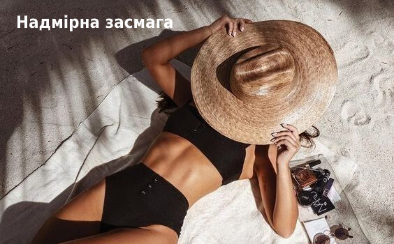 Надмірна засмага. Як відновити стан шкіри після літа?