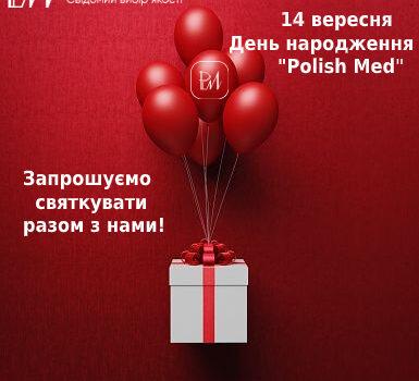 """""""Polish Med"""" святкує  День народження!"""