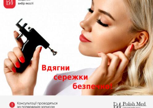 "Пірсинг мочки вуха в ""Polish Med"""